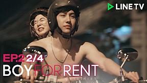 Boy For Rent ผู้ชายให้เช่า   EP.2 [2\/4]