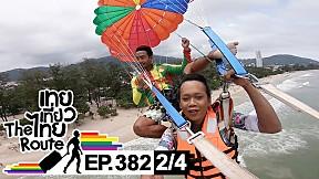 เทยเที่ยวไทย The Route   ตอน 382   พาเที่ยว จ.ภูเก็ต ตอน 1 ความปลอดภัยริมทะเล [2\/4]