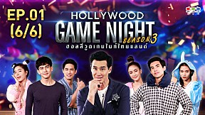 HOLLYWOOD GAME NIGHT THAILAND S.3   EP.1 [6\/6]