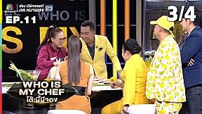 โต๊ะนี้มีจอง (WHO IS MY CHEF) | Ep.11 | 18 พ.ค. 62 [3\/4]