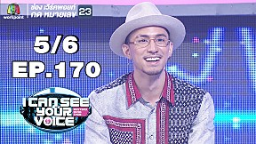 I Can See Your Voice -TH | EP.170 |  ETC.  | 22 พ.ค. 62 [5\/6]