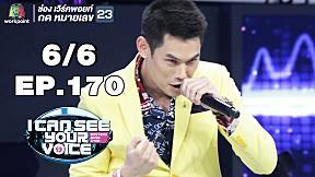 I Can See Your Voice -TH | EP.170 |  ETC.  | 22 พ.ค. 62 [6\/6]