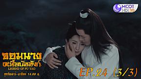 จอมนางเหนือบัลลังก์ (Legend of Fuyao) EP.24 (3\/3)