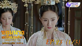 จอมนางเหนือบัลลังก์ (Legend of Fuyao) EP.23 (1\/3)