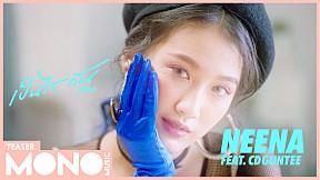 เป็นไรกัน (144p) feat. CD GUNTEE - Neena (นีน่า Gelato) [Teaser].mp4