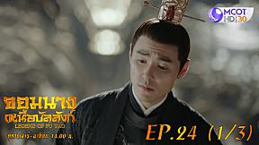 จอมนางเหนือบัลลังก์ (Legend of Fuyao) EP.24 (1\/3)