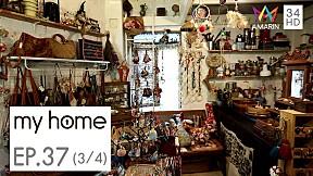 My Home : บ้านที่ออกแบบตกแต่งให้ลงตัวกับการเรียนการสอนเด็กพิเศษ ช่วงเสาะหามาฝากร้าน Orn the roses | EP.37 [3\/4]