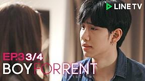 Boy For Rent ผู้ชายให้เช่า | EP.3 [3\/4]