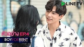 ตัวอย่าง Boy For Rent ผู้ชายให้เช่า | EP.4