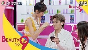 BEAUTY NO.9 | EP.03 พบกับหนุ่มหน้าหวาน แจ็คกี้ และพิธีกรอารมณ์ดี จียอน | 26 พ.ค. 62 [2\/4]