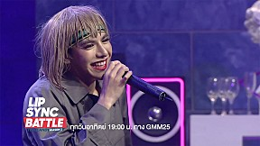 นี่ \'ต้น ธนษิต\' หรือ \'จารุณี สุขสวัสดิ์\' ??? | Lip Sync Battle Thailand Season 2