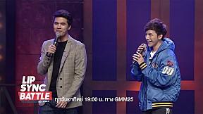 เมื่อ 'ว่าน ธนกฤต' มีปัญหากับ 'ต้น ธนษิต'   Lip Sync Battle Thailand Season 2