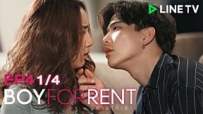 Boy For Rent ผู้ชายให้เช่า   EP.4 [1\/4]