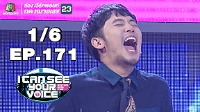 I Can See Your Voice -TH | EP.171 |  เป้ อารักษ์  | 29 พ.ค. 62 [1\/6]