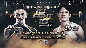 10 Fight 10   10 มิ.ย 62   TEASER