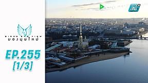 Bird\'s Eye View | สถาปัตยกรรม ณ เซนต์ปีเตอร์สเบิร์ก | 1 มิ.ย. 62 (1\/3)