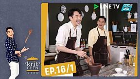 "Kritchen by ชาคริต | ดีเจมะตูม เตชินท์ เข้าครัวทำเมนู ""ออมเลตชีสซี่ห่อบะหมี่เกาหลี"" | 1 มิ.ย. 62 (1\/3)"