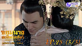 จอมนางเหนือบัลลังก์ (Legend of Fuyao) EP.25 (3\/3)