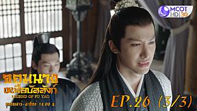 จอมนางเหนือบัลลังก์ (Legend of Fuyao) EP.26 (3\/3)