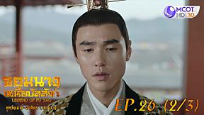 จอมนางเหนือบัลลังก์ (Legend of Fuyao) EP.26 (2\/3)