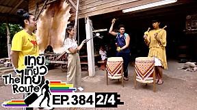 เทยเที่ยวไทย The Route   ตอน 384   พาเที่ยว เรียนรำมโนราห์ จ.พัทลุง [2\/4]
