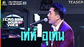 I Can See Your Voice Thailand   เท่ห์ อุเทน   5 มิ.ย. 62 TEASER