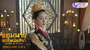 จอมนางเหนือบัลลังก์ (Legend of Fuyao) EP.28 (3\/3)