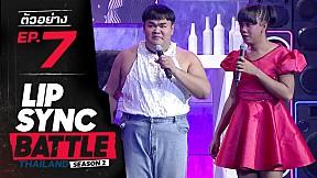 ตัวอย่าง LIP SYNC BATTLE THAILAND SEASON 2 | EP.7 เจนนี่ ปาหนัน VS. ปิงปอง ธงชัย