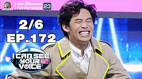 I Can See Your Voice -TH | EP.172 |  เท่ห์ อุเทน  | 5 มิ.ย. 62 [2\/6]