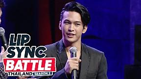 รบกวนช่วยแปลประโยคนี้ให้น้องหน่อยค่ะ | Lip Sync Battle Thailand Season 2