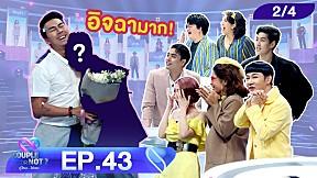 Couple or Not? คู่ไหน.. ใช่เลย | 9 มิ.ย. 62 | EP.43 [2\/4]