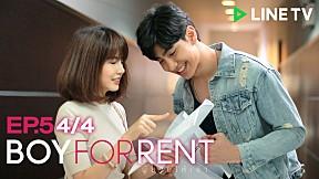 Boy For Rent ผู้ชายให้เช่า   EP.5 [4\/4]