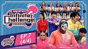 Infinite Challenge Thailand: Superstar Challenge | EP.7 [4\/4]