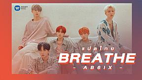 [THAISUB] Breathe - AB6IX