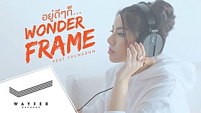 WONDERFRAME - อยู่ดีๆก็... (Feat. YOUNGOHM)【Official Video】