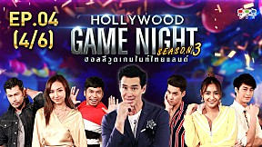 HOLLYWOOD GAME NIGHT THAILAND S.3 | EP.4 [4\/6]