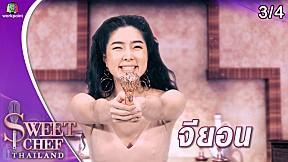 Sweet Chef Thailand | EP.01 ปรากฏการณ์ขนมหวานจานใหม่ | 9 มิ.ย. 62 [3\/4]