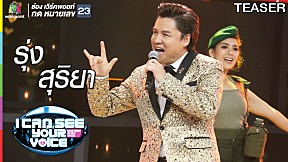 I Can See Your Voice Thailand | รุ่ง สุริยา | 12 มิ.ย. 62 TEASER