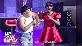 สองคนนี้เค้าเป็นเพื่อนรักกันจริงๆ ปะเนี่ย | Lip Sync Battle Thailand Season 2