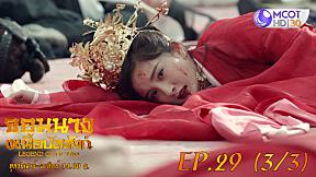 จอมนางเหนือบัลลังก์ (Legend of Fuyao) EP.29 (3\/3)