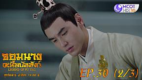 จอมนางเหนือบัลลังก์ (Legend of Fuyao) EP.30 (2\/3)