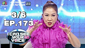 I Can See Your Voice -TH | EP.173 | รุ่ง สุริยา  | 12 มิ.ย. 62 [3\/6]