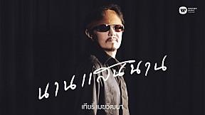เทียรี่ คาราบาว - นานแสนนาน [Official Music Video]