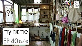 My home4 l บ้านที่แบ่งปันความสุขในการนำของเก่าที่สะสมมาตกแต่งห้องพัก ช่วงเสาะหามาฝาก ร้าน \