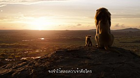 Disney\'s The Lion King - True King