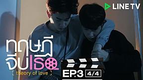 ทฤษฎีจีบเธอ Theory of Love | EP.3 [4\/4]