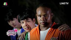 แขไปไวมาก | Highlight | Infinite Challenge Thailand ซุปตาร์ท้าแข่ง