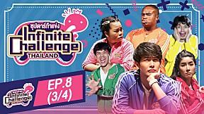 Infinite Challenge Thailand: Superstar Challenge | EP.8 [3\/4]