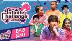 Infinite Challenge Thailand: Superstar Challenge | EP.8 [3/4]