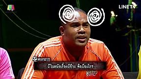 ผีเคมี หรือ ผีชีวะ | Highlight | Infinite Challenge Thailand ซุปตาร์ท้าแข่ง